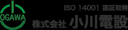 兵庫尼崎市の電気工事【株式会社小川電設】ロゴ画像